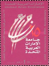[The 25th Anniversary of United Arab Emirates University, type YW1]