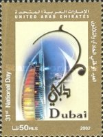 [National Day - Tourist Attractions of the Seven Emirates, type ZR]
