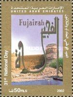 [National Day - Tourist Attractions of the Seven Emirates, type ZT]