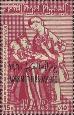 [Arab Mother's Day - Issue of 1959 Overprinted, Typ BE]