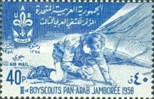 [Airmail - The 3rd Pan-Arab Scout Jamboree, Typ D1]