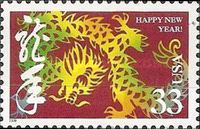 [Chinese New Year - Year of the Dragon, type DIH]