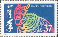 [Chinese New Year - Year of the Ram, Typ EHO]