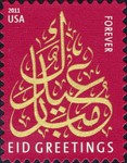 [Eid Greetings - Self-Adhesive Stamp - (44 cents), Typ FWS]
