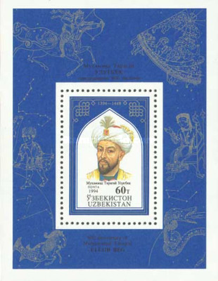 [The 600th Anniversary of the Birth of Ulugh Beg, Central Asian Ruler, 1394-1449, Typ ]