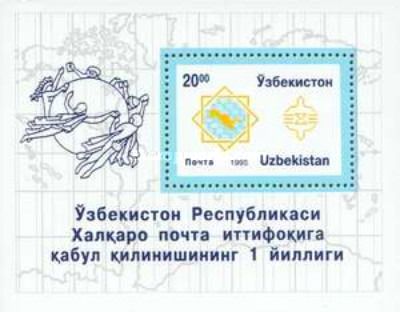 [The 1st Anniversary of Membership of Universal Postal Union, Typ ]