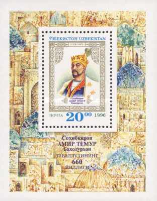 [The 660th Anniversary of the Birth of Timur, 1336-1405, Typ ]