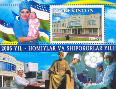 [National Year of Charity and Health Care Workers, Typ ]