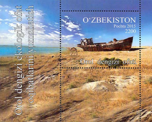 [Disappearance of the Aral Sea, Typ ]