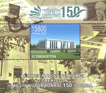 [The 150th Anniversary of the National Library of Uzbekistan, Typ ]