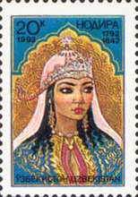 [The 200th Anniversary of the Birth Princess Nadira, Poetess, 1792-1842, Typ A]