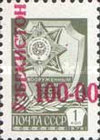 [Stamps of Russia Surcharged, Typ AB]