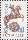 [Stamp of Russia Surcharged, Typ AH]