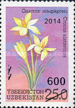 [Flowers of Uzbekistan Issue of 1993 Surcharged, Typ AK1]