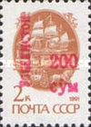 [Stamps of Russia Surcharged, type BA]