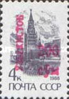 [Stamps of Russia Surcharged, type BB]