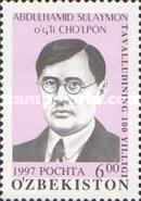 [The 100th Anniversary of the Birth of Abdulhamid Sulaymon Cho'lpon, Typ EL]