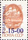 [Stamps of Russia Surcharged, Typ R]