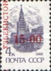 [Stamps of Russia Surcharged, Typ U]
