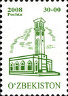 """[Buildings - """"2008"""" on Stamps, type VO1]"""