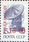 [Stamps of Russia Surcharged, Typ Z]