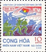 [The 5th Anniversary of the Proclamation of the Republic of South Vietnam, type AI]