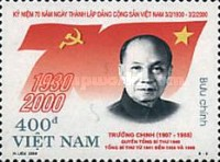 [The 70th Anniversary of Communist Party, Typ CBG]
