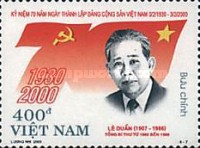 [The 70th Anniversary of Communist Party, Typ CBH]