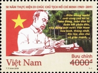[The 50th Anniversary of Ho Chi Minh's Last Testament, type EDP]