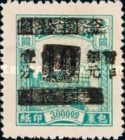 [China Empire Parcel Post Stamps Handstamp Surcharged, type A]