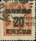 [China Empire Parcel Post Stamps Handstamp Surcharged, type A1]