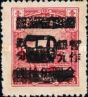 [China Empire Parcel Post Stamps Handstamp Surcharged, type A2]