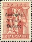 [Greek Postage Stamps Issue of 1911 Overprinted in Black, Typ A]