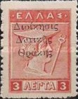 [Greek Postage Stamps Issue of 1913-1924 Overprinted in Black, Typ A10]