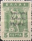 [Greek Postage Stamps Issue of 1913-1924 Overprinted in Black, Typ A11]