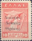 [Greek Postage Stamps Issue of 1913-1924 Overprinted in Black, Typ A12]
