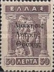 [Greek Postage Stamps Issue of 1913-1924 Overprinted in Black, Typ A18]
