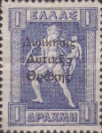 [Greek Postage Stamps Issue of 1911 Overprinted in Black, Typ A2]
