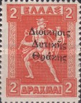 [Greek Postage Stamps Issue of 1911 Overprinted in Black, Typ A3]