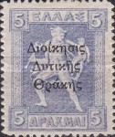 [Greek Postage Stamps Issue of 1911 Overprinted in Black, Typ A5]