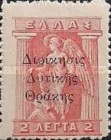 [Greek Postage Stamps Issue of 1913-1924 Overprinted in Black, Typ A9]