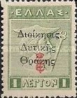 [Greek Postage stamps Issue of 1916 Overprinted in Black - with Crown & ET in Red or Black, Typ B]