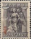 [Greek Postage stamps Issue of 1916 Overprinted in Black - with Crown & ET in Red or Black, Typ B3]
