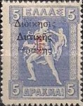 [Greek Postage stamps Issue of 1916 Overprinted in Black - with Crown & ET in Red or Black, Typ B7]