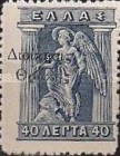 [Greek Postage Stamps Issue of 1913-1924 Overprinted In Black, Typ C11]