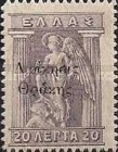 [Greek Postage Stamps Issue of 1911 Overprinted in Black, Typ C2]