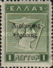 [Greek Postage Stamps Issue of 1913-1924 Overprinted In Black, Typ C4]