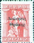 [Greek Postage Stamps Issue of 1913-1924 Overprinted In Black, Typ C5]