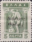 [Greek Postage Stamps Issue of 1913-1924 Overprinted In Black, Typ C7]