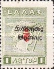 [Greek Postage Stamps Issue of 1916 Overprinted in Black - with Crown & ET in Carmine or Black, Typ D]